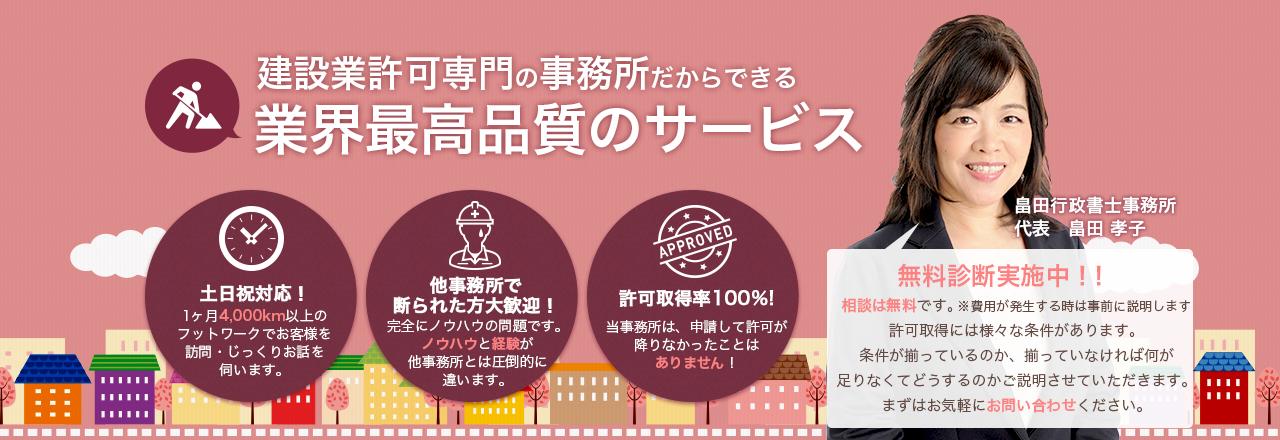 畠田孝子行政書士事務所TOP