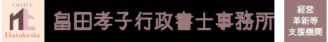 神戸の建設業許可申請を代行|畠田孝子行政書士事務所